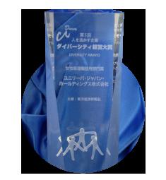 Toyo Keizai Gender Diversity Prize