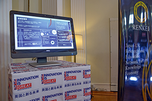 A touch-screen monitor showed the UK's work on innovation.