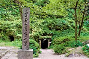A monument marks the Ryugenji Mabu Mine Shaft.