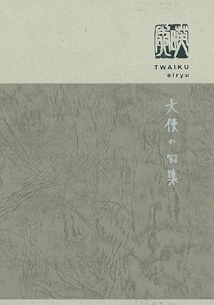 Twaiku eiryu Shuppan Kyodosha ¥2,500